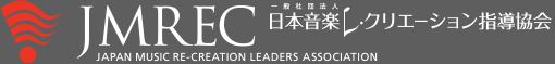 一般社団法人 日本音楽レ・クリエーション指導協会